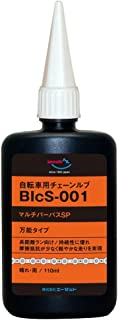 AZ(エーゼット) BIcS-001 自転車用 チェーンルブ マルチパーパスSP(スペシャル) 110ml (チェーンオイル/ チェーン潤滑剤/チェーン 油/チェンオイル) CH092
