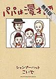 パパは漫才師(1)【期間限定 無料お試し版】 (サンデーうぇぶりコミックス)