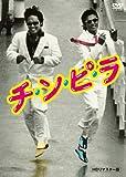 チ・ン・ピ・ラ HDリマスター版[DVD]
