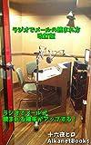 ラジオでメールの読まれ方 改訂版 (AlkanetBooks)