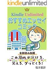 Kindle Unlimited( キンドル アンリミテッド ) おすすめ エッセイ コミック 11選! 全部 読み放題! 「この漫画が泣ける、笑える、グッとくる!」 電子書評