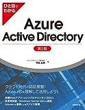 ひと目でわかるAzure Active Directory 第2版 マイクロソフト関連書