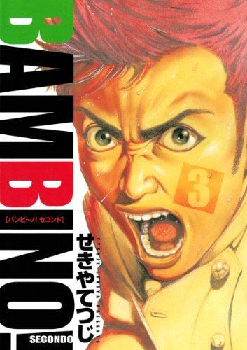 バンビ~ノ!セコンド(3) (ビッグコミックス)