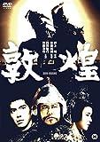 敦惶[DVD]