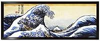 無垢の木から手造り 手ぬぐい額縁 ブラウン+梨園染め 注染手ぬぐい 葛飾北斎 富嶽三十六景 神奈川沖浪裏 セット あさひ額縁 AS-TP(B)-444 (ブラウン)