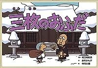 三枚のおふだ (昔話紙芝居シリーズ【冬】) 品番:9804-0060