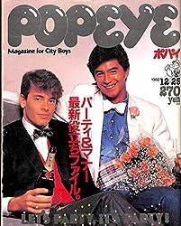 POPEYE (ポパイ) 1982年12月25日号 パーティ&マナー最新役立ちファイル。