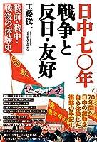 日中七〇年 戦争と反日・友好 ―戦前・戦中・戦後の体験史