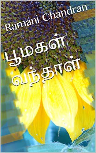 பூமகள் வந்தாள் (Tamil Edition)
