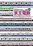 京王電鉄 (大手私鉄サイドビュー図鑑04)