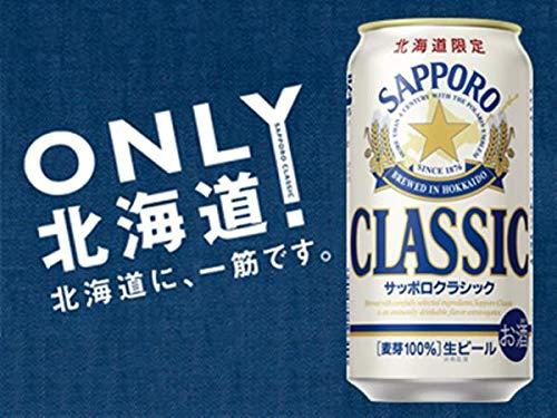 サッポロ北海道限定サッポロクラシック350ml×24缶