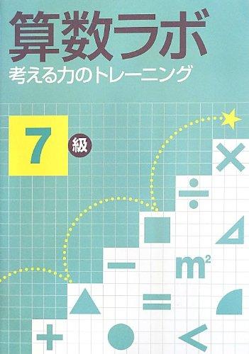 算数ラボ 考える力のトレーニング7級