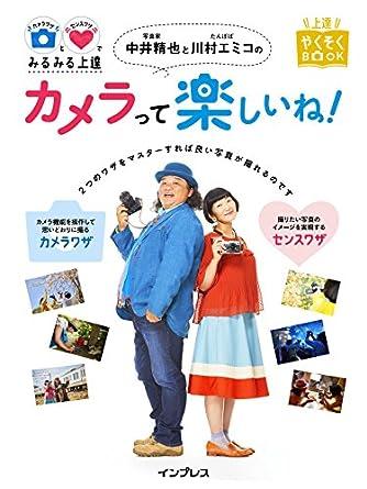 カメラワザとセンスワザでみるみる上達 写真家 中井精也とたんぽぽ 川村エミコのカメラって楽しいね! (上達やくそくBOOK)