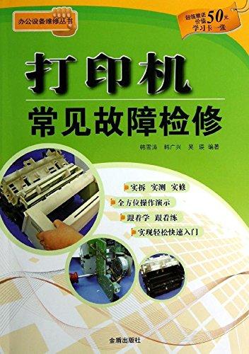 打印机常见故障检修/办公设备维修丛书