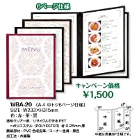 <キャンペーン商品>お手頃ビニールメニューブック(A4 中トジ 6ページ仕様)【WBA-20】