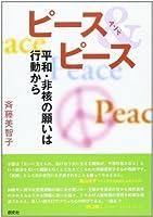 ピース&ピース―非核・平和の願いは行動から