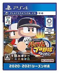PS4版eBASEBALLパワフルプロ野球2020