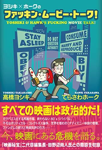 ヨシキ×ホークのファッキン・ムービー・トーク!