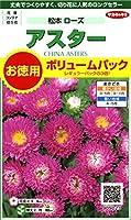 サカタのタネ 実咲花9023 アスター 松本ローズ 徳用袋 00909023