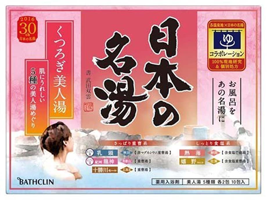 練習怒る主人日本の名湯 くつろぎ美人湯 30g 10包入り 入浴剤 (医薬部外品) × 3個セット