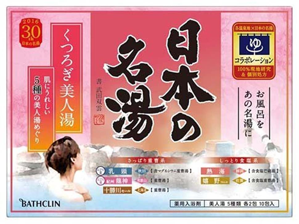 市の中心部れる主婦日本の名湯 くつろぎ美人湯 30g 10包入り 入浴剤 (医薬部外品) × 3個セット