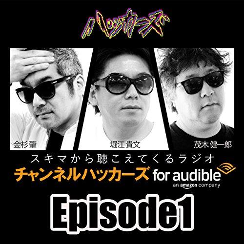 『チャンネルハッカーズfor Audible-Episode1-』のカバーアート