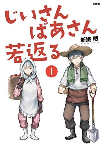 [新挑限] じいさんばあさん若返る 第01巻