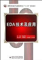 EDA技术及应用(吴延海)