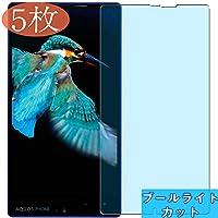 5枚 Sukix ブルーライトカット フィルム 、 SoftBank AQUOS PHONE Xx 302SH/Disney Mobile DM016SH SHARP 向けの 液晶保護フィルム ブルーライトカットフィルム シート シール 保護フィルム(非 ガラスフィルム 強化ガラス ガラス ) 修繕版