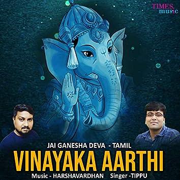 Vinayaka Aarthi