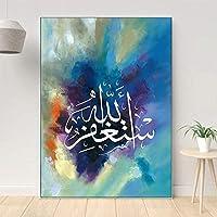 イスラムの壁アートキャンバスポスターアッラーカラフルな手紙イスラム教徒の印刷絵画現代の写真リビングルームの家の装飾(40x60cm)フレームなし