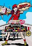 『ももクロChan』第3弾 時をかける5色のコンバット DVD 第12集[DVD]