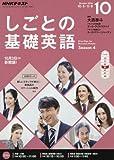 NHKテレビ しごとの基礎英語 2016年10月号 [雑誌] (NHKテキスト)