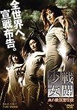 戦闘少女 血の鉄仮面伝説[DVD]