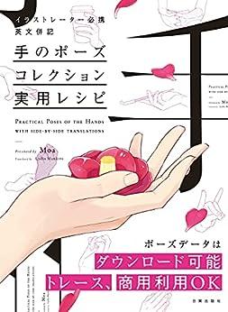 [Moa]の手のポーズコレクション実用レシピ: イラストレーター必携、英文併記