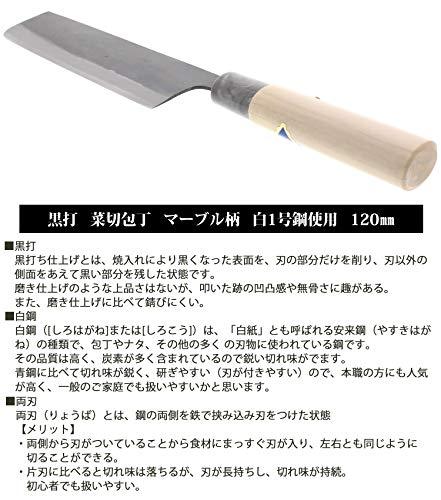 土佐刃物 包丁 黒打ち 菜切り包丁 白鋼 1号 120mm
