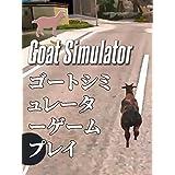 ビデオクリップ: Goat Simulator ゴートシミュレーターゲームプレイ