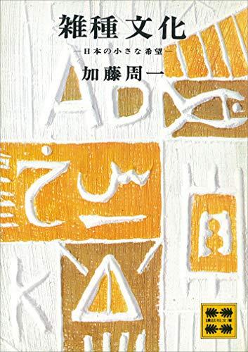 雑種文化―日本の小さな希望― (講談社文庫)