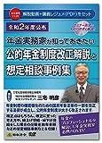 日本法令 年金実務家が知っておきたい 公的年金制度改正解説と想定相談事例集 V125 三宅明彦