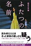 ふたつの名前 (SING!POOSHA Enta Mystery)