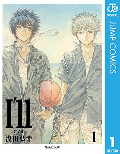 I'll 〜アイル〜 1 (ジャンプコミックスDIGITAL)