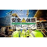 積木製作 安全体感VRトレーニング 002_車両基地構内における危険体験 Tsumiki_002