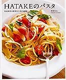 HATAKEのパスタ 春夏秋冬の野菜が主役の60皿