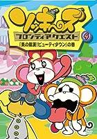 ソッキーズフロンティアクエスト 4(セル 全5巻) [DVD]