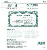 株券 (定形判 紫色) 株券7(新)
