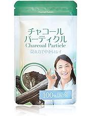 Charcoal particle~チャコールパーティクル~ 食べる活性炭