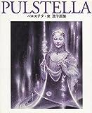 PULSTELLA(パルステラ)―東逸子画集 (サンリオ画集シリーズ)