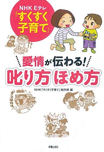 NHK Eテレ すくすく子育て 愛情が伝わる!叱り方ほめ方