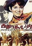 西部のリトル・リタ 踊る大銃撃戦[DVD]