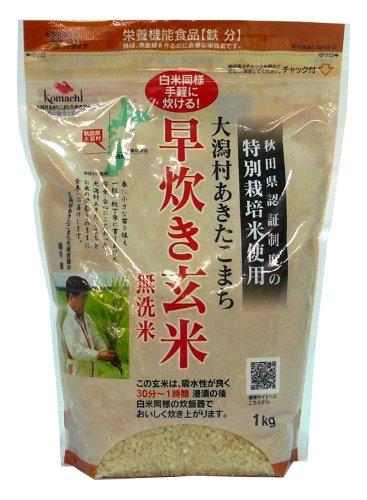 特別栽培米 大潟村あきたこまち 早炊き玄米鉄分 1kg